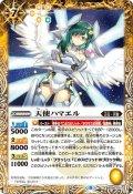 天使ハマエル[BS56-051R]【BS56収録】
