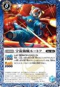 宇宙海賊ルートフ[BS56-052C]【BS56収録】