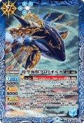 時空海獣クロノオルカ[BS56-060M]【BS56収録】
