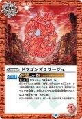 ドラゴンズミラージュ[BS56-064R]【BS56収録】