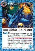 宇宙海賊船ボーンシャーク号/宇宙海賊船ボーンシャーク号 -襲撃形態-[BS56-072TR]【BS56収録】