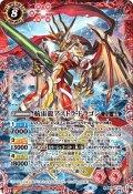 航宙龍アストラ・ドラゴン[BS56-X01]【BS56収録】