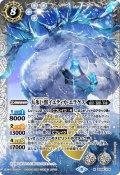 大氷巨獣イエティカ・エラケス[BS56-X06]【BS56収録】