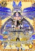 未来女神ファム・ディ・ルルー[BS56-XX02]【BS56収録】