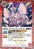 ディフレクタードラゴン[BS_BS57-001C]【BS57収録】