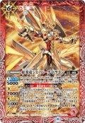 紅炎竜ジェノバーグ・ドラゴン[BS_BS57-008M]【BS57収録】