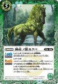神産ノ獣カクバ[BS_BS57-026C]【BS57収録】