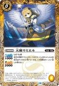 天使リミエル[BS_BS57-037C]【BS57収録】