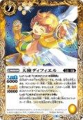 天使ディフィエル[BS_BS57-045C]【BS57収録】