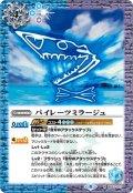 パイレーツミラージュ[BS_BS57-072R]【BS57収録】