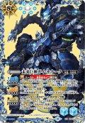 未来巨神ガイ・モナーク[BS_BS57-XX02]【BS57収録】