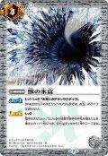 獣の氷窟[BS_BS19-088C]【BSC36収録】