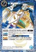 巨人王子ラクシュマナ[BS_BS37-060C]【BSC36収録】
