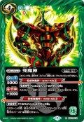 兜魔神[BS_BS37-074R]【BSC36収録】