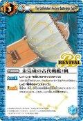 未完成の古代戦艦:帆[BS_BS39-RV036C]【BSC36収録】