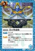 青の聖遺物[BS_BS40-077C]【BSC36収録】