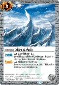凍れる火山[BS_BS43-084C]【BSC36収録】