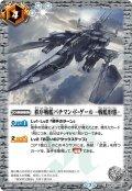 秩序戦艦バチマン・ド・ゲール -戦艦形態-[BS_BS43-085C]【BSC36収録】
