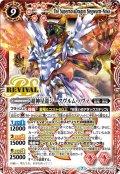 超神星龍ジークヴルム・ノヴァ[BS_BS43-RVXX01]【BSC36収録】