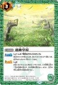 遺跡草原[BS_BS44-078C]【BSC36収録】