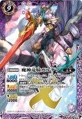 魔神竜騎ガルデア[BS_BSC25-X02]【BSC36収録】