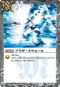ブリザードウォール[BS_SD01-039R]【BSC36収録】