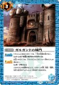 ガルガンドの城門[BS_SD24-012C]【BSC36収録】