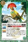 酋鳥タイランバード[BS_SD38-009R]【BSC36収録】