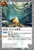ラインの黄金[BS_SD39-012C]【BSC36収録】