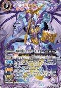 魔界幻龍ジークフリード・ネクロ[BS_SD41-X01]【BSC36収録】