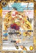 [黄金姫]ローズ・ベリィ[BS_BSC23-012R]【BSC37収録】