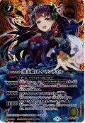 【SECRET】[黒天姫]ネイ・ランテイル[BS_BSC37-X01]【BSC37収録】