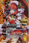 【SECRET】[烈火の戦国姫]バンリ・ソラ[BS_BSC37-RV X02]【BSC37収録】