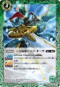 六分儀剣のルリ・オーサ[BS27-021R]【BSC38収録】