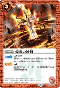 煌炎の神剣[BS28-066C]【BSC38収録】