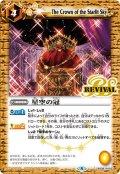 星空の冠[BS38-RV033C]【BSC38収録】
