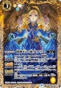 闇輝石の巫女アリス[BS44-053M]【BSC38収録】