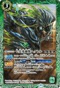 七大英雄獣ヘクトル[BS45-024M]【BSC38収録】