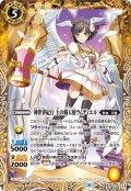 神世界紀行 土の熾天使ラムディエル[BS45-051M]【BSC38収録】