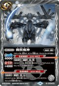 機獣魔神[BS45-082C]【BSC38収録】