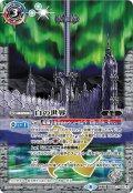 白の世界/白き機神[BS52-TX02]【BSC38収録】