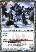 獣装甲メガバイソン[BSC05-01C]【BSC38収録】