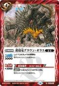 鎧殻竜グラウン・ギラス[SD03-011R]【BSC38収録】