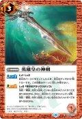 英雄皇の神剣[SD06-011C]【BSC38収録】