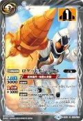 ロケットモジュール[BS_CB09-070R]【CB09収録】