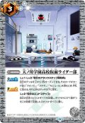 天ノ川学園高校仮面ライダー部[BS_CB09-074C]【CB09収録】