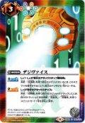 デジヴァイス[BS_CB02-063C]【CB11収録】