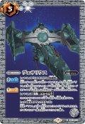 ヴェサリウス[BS_CB13-072C]【CB13収録】