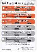 転醒チェックリストカード1[BS_CB13-CH1]【CB13収録】