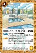 スターライト学園[BS_CB14-053C]【CB14収録】